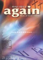 하나님의 사람들 3 - 새로운 환상을 보게 하소서 (CD)