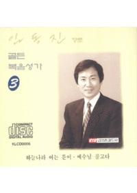 임동진 장로 골든 복음성가 3 (CD)