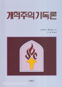 개혁주의 기독론