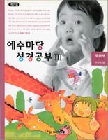 예수마당성경공부3 - 유아부 3~5세 (학생용)