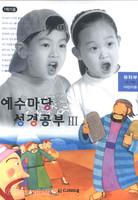 예수마당성경공부3 - 유치부 6~7세 (학생용)