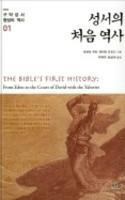 성서의 처음 역사 (양장본)