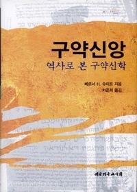 구약신앙 - 역사로 본 구약신학