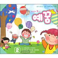 NEW 예꿈2 (3~5세) - 입체그림책