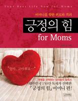어머니를 향한 위로와 격려 긍정의 힘