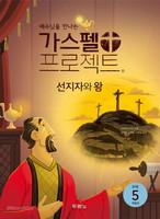 가스펠 프로젝트 - 구약 5 : 선지자와 왕 (저학년 학생용)