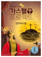 가스펠 프로젝트 - 구약 5 : 선지자와 왕 (저학년 교사용)