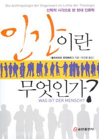 인간이란 무엇인가?
