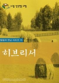히브리서 - 말씀과 만남 시리즈15