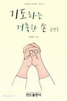 기도하는 거룩한 손 (상)