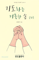 기도하는 거룩한 손 (하)