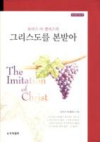 그리스도를 본받아 - 프리셉트 핸드북 (봉투포함)
