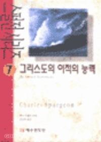 그리스도의 이적의 능력 - 스펄전 시리즈 7