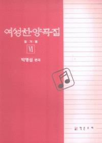 여성찬양곡집 절기별 6 (악보)