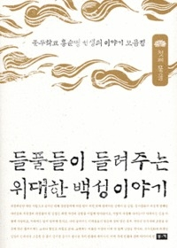 들풀들이 들려주는 위대한 백성이야기(첫째묶음) - 풀무학교 홍순명 선생의 이야기 모음집