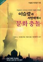 이슬람 서방세계의 문화충돌 - 이슬람이 몰려온다 6