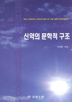 신약의 문학적 구조 - THE LITERARY STRUCTURE OF THE NEW TESTAMENT