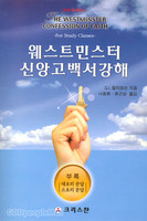 [개정2판] 웨스트 민스터 신앙고백서강해