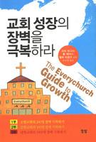 교회 성장의 장벽을 극복하라