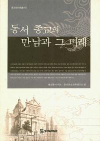 동서 종교의 만남과 그 미래