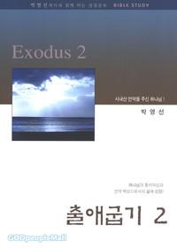 출애굽기2 - 박영선 목사와 함께 하는 성경공부