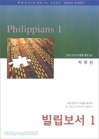 빌립보서 1 - 박영선 목사와 함께 하는 성경공부
