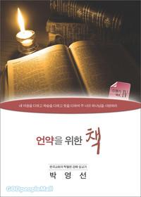 언약을 위한 책 - 신명기 4