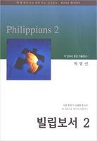 빌립보서 2 - 박영선 목사와 함께 하는 성경공부