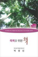 축복을 위한 책 - 신명기 5