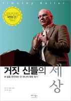 거짓 신들의 세상 (2012 올해의 신앙도서)