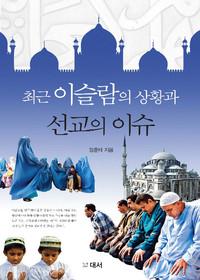 최근 이슬람의 상황과 선교의 이슈 (반양장)