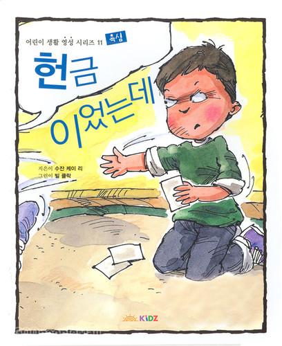 헌금이었는데 : 어린이 생활 영성 시리즈 11 - 욕심