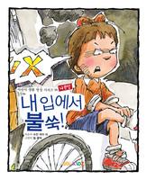 내 입에서 불쑥! : 어린이 생활 영성 시리즈 14 - 나쁜말