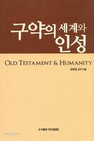 구약의 세계와 인성