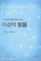 이성적 믿음 - 기독교에 대한 과학적 변증