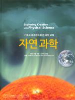 자연과학 - 기독교 세계관 과학 교재