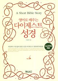 영어로 배우는 다이제스트 성경
