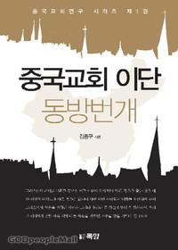 중국교회 이단 동방번개