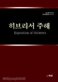 히브리서 주해 - 김수흥 목사의 신약성경주해 시리즈 11