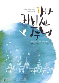가장 귀하신 주님 - 중국에 복음을 전하던 용감한 여인들