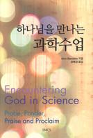 하나님을 만나는 과학수업