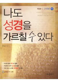 [개정판] 나도 성경을 가르칠 수 있다 (구약편 하)