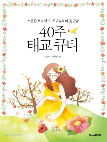 [개정판] 40주 태교 큐티