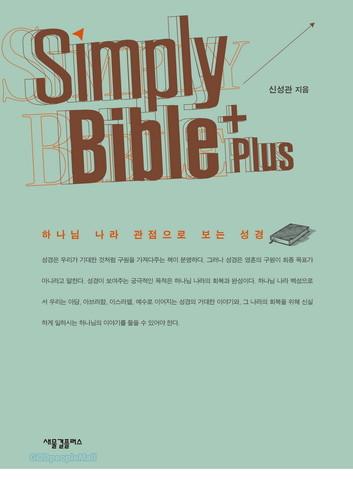 Simply Bible Plus 심플리 바이블 플러스