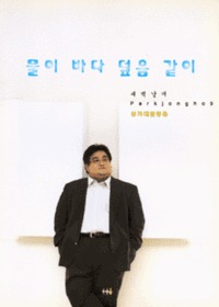 박종호 9 - 새벽날개 (성가대 합창용 악보)