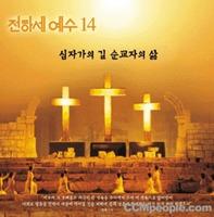 전하세 예수 14 - 십자가의 길 순교자의 삶 (2CD)