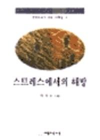 스트레스에서의 해방 - 정정숙 교수 상담 사례집 2