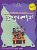 돈은어떻게 써야 할까? - 어린이를 위한 놀이로 배우는 성경 시리즈 11★