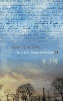 아노니모스 Praise & Worship 01 - 호크마 (Tape)