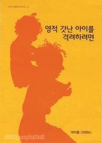 [개정판] 영적 갓난아이를 격려하려면 - IVP소책자 시리즈 11